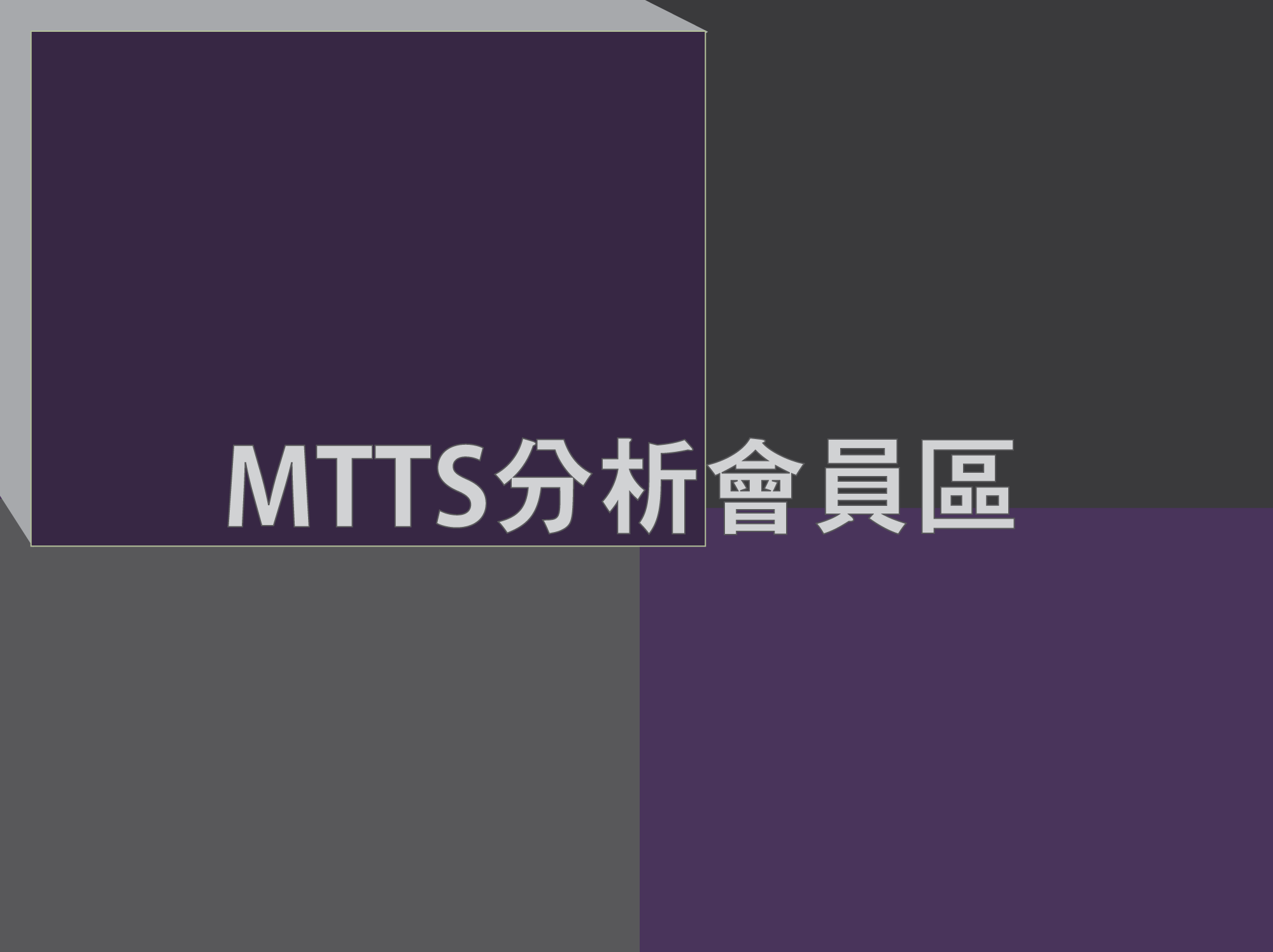 MTTS分析會員區01-01-01