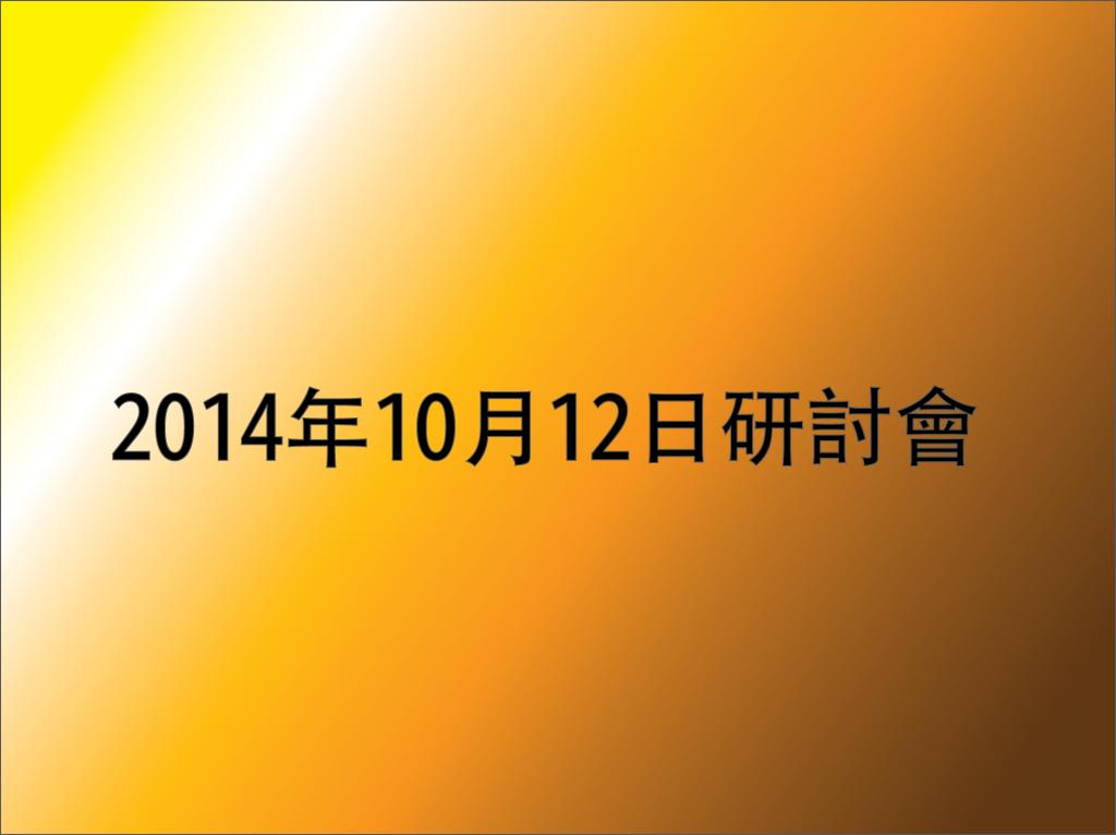 2014年10月份12日研討會