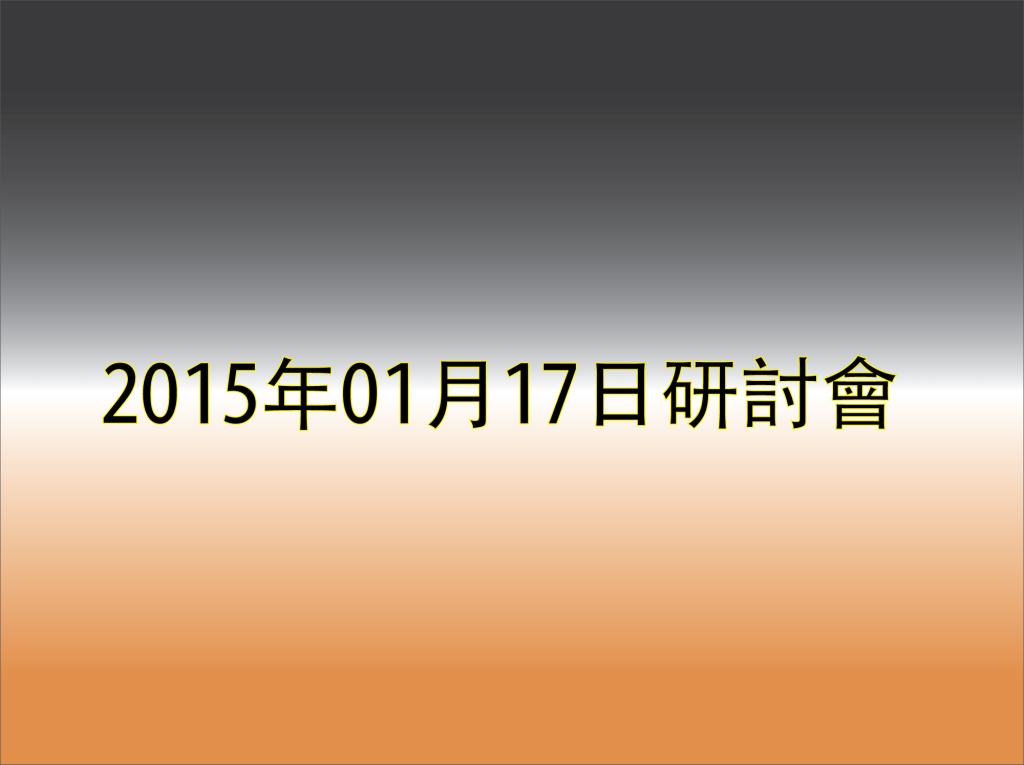 01月17日研討會-01-01-01