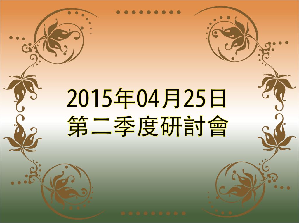 2015年04月25日第二季度研討會-01
