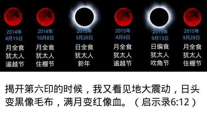 28Sep15 blood moon1