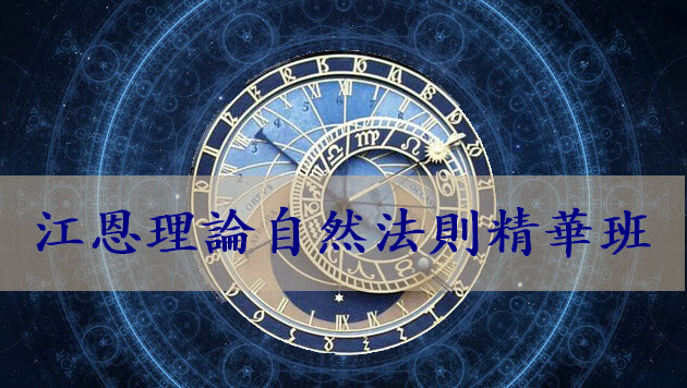 astrology-gann-course